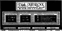 Программа Disk XEROX